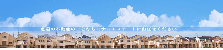 ミナミエステート公式サイト(魚沼市) 宅地建物取引業